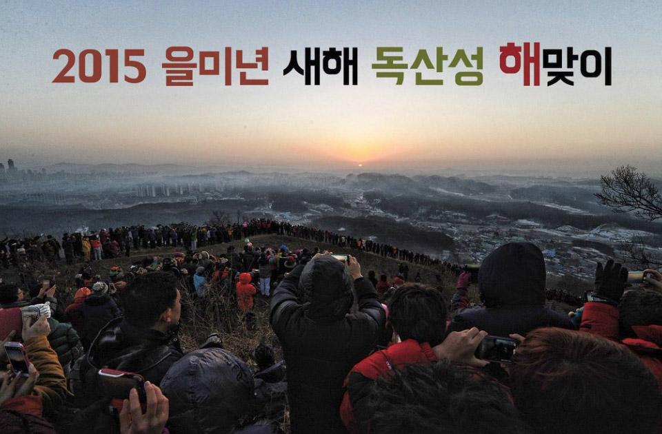 2015년새해맞이.jpg