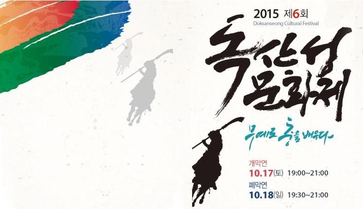2015독산성문화제.jpg