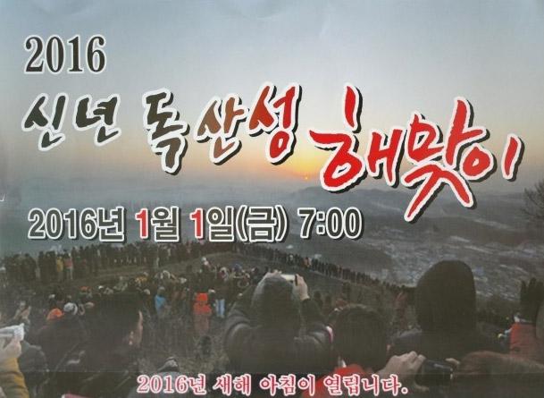 2016독산성해맞이.jpg