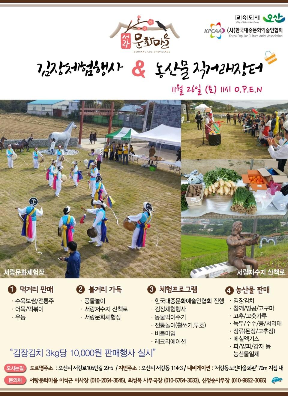 11월서랑문화마을 김장체험행사 농산물직거래장터