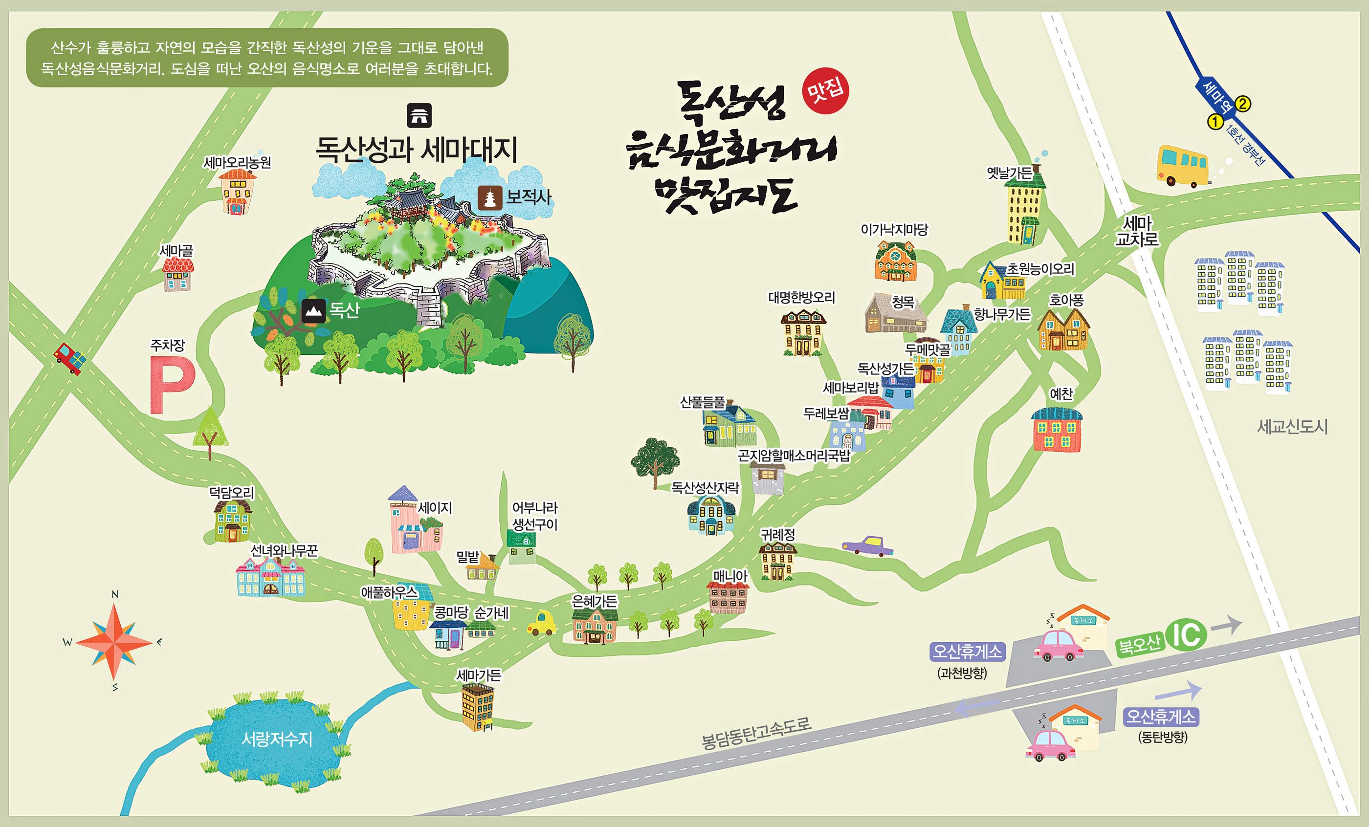 독산성음식문화거리_음식맞집지도.jpg